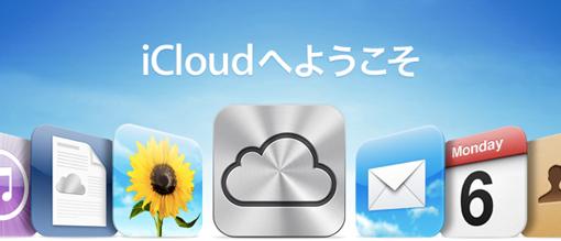 icloud_1.jpg