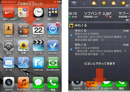 ios5_center.jpg