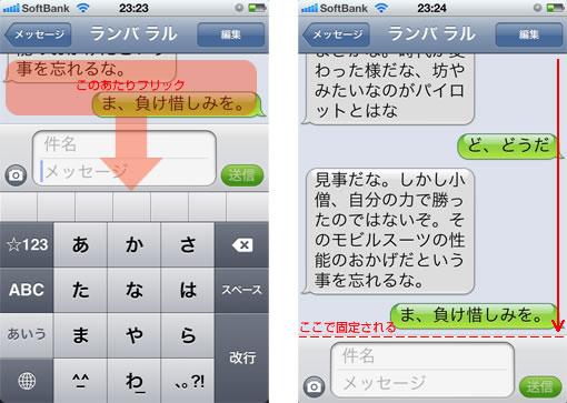 ios5_message.jpg