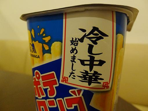 potehiyashi2.jpg