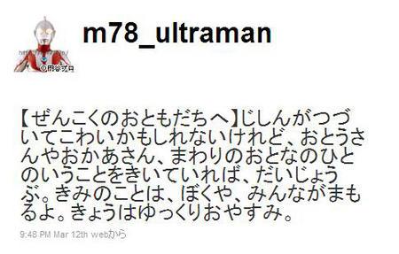 ultra_yell.jpg