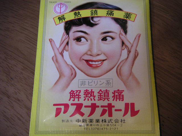 zutsu_03.jpg